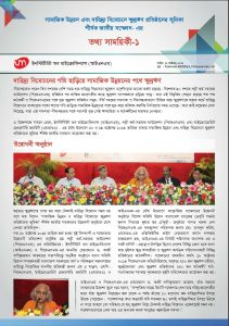 conference-newsletter-1_page_1
