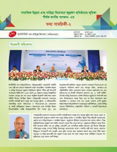 conference-newsletter-2_page_01